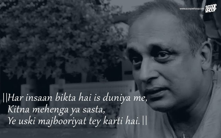 20 Soul-Stirring Shayaris From Bollywood's Jack Of All Trades, Piyush Mishra