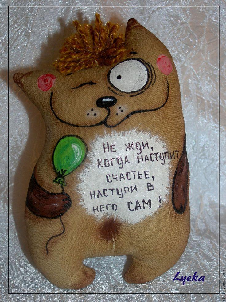 Купить Позитивчики котейки - коричневый, коты, позитивный подарок, позитив, интерьерная кукла, интерьерная игрушка