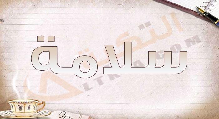معنى اسم سلامة وصفاته في ظل بحث عدد كبير من الآباء والأمهات عن أسماء جديدة مميزة والذي أدى إلى انتشار الأسماء الأعجمية بكثر Neon Signs Math Arabic Calligraphy