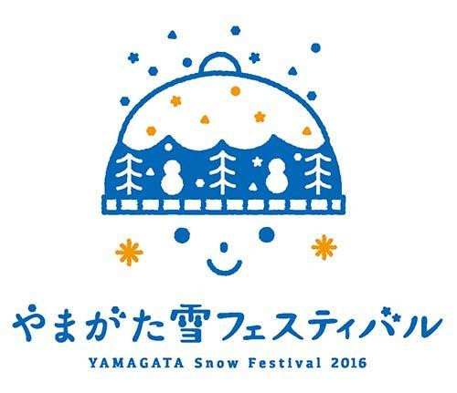 「やまがた雪フェスティバル」のロゴマーク