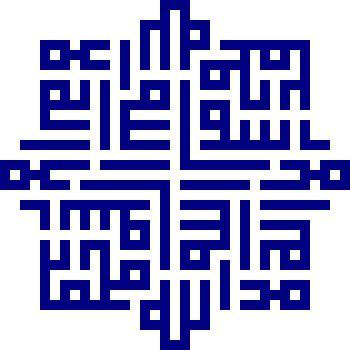 لا اله الا الله محمد رسول الله la ilaha illa Allah, Muhammad rasul Allah