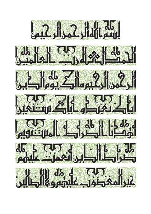 Arabic Typography - Al Fatihah