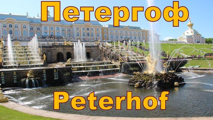 Дворцово - парковый ансамбль Петергоф.  Peterhof