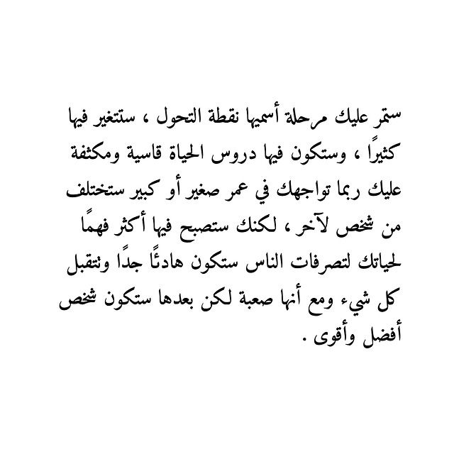 Qyyeyep ℋ ℰ S خواطر اقتباسات Quotes Words Images From The Web Islamic Love Quotes Words Quotes Life Quotes