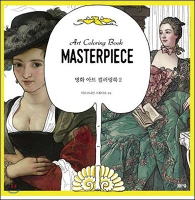 Masterpiece Art Coloring Book For Adult Anti Stress Therapy 30 2