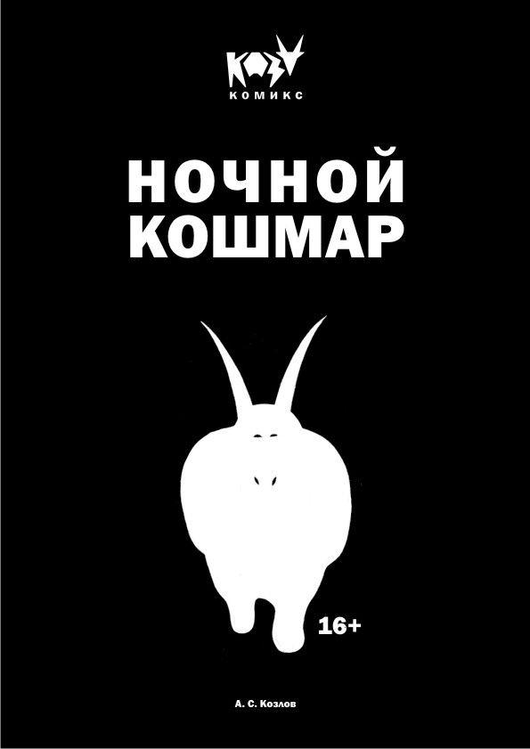 """""""Ночной кошмар"""" обложка"""