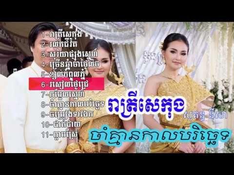 Sokun Nisa top song Reatrey Sekong | Cham Kmean Kal Borichhet | រាត្រីសេកុង