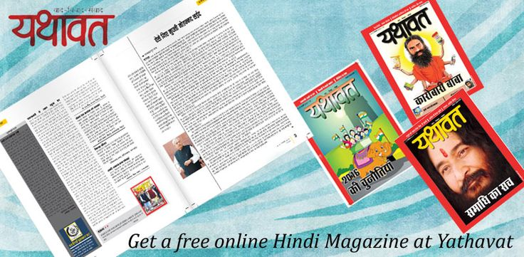 Get your online Hindi magazine, subscribe your monthly Hindi magazine..