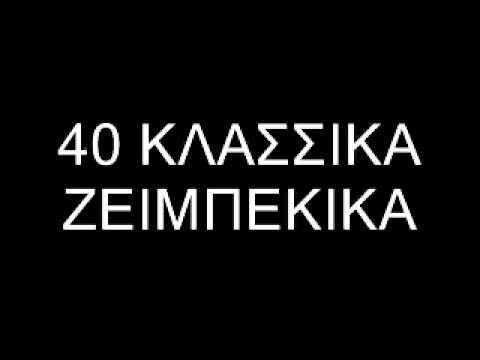 40 ΚΛΑΣΣΙΚΑ ΖΕΙΜΠΕΚΙΚΑ