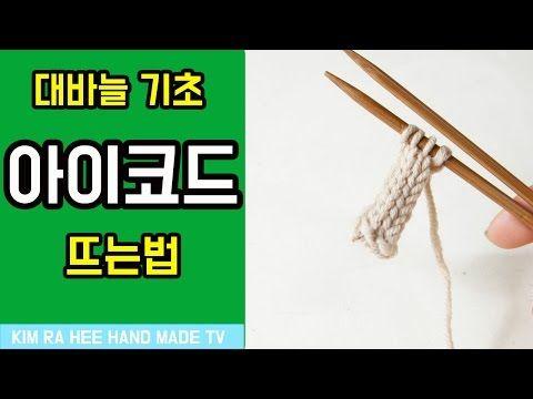 (대바늘기초)아이코드 뜨는법 (아이코드 뜨기를 해 볼까요?) 뜨개질 김라희 kimrahee - YouTube