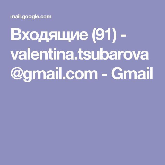 Входящие (91) - valentina.tsubarova@gmail.com - Gmail