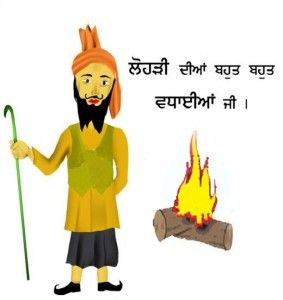 Happy Lohri wishes in Hindi Punjabi & English best latest funny free download lori lahori greeting wishes messages msg sms text in Hindi English Punjabi fonts language fo facebook fb status