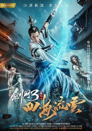 THE FATE OF SWORDSMAN 2017 CHINESE DRAMA cast: LI XIANG