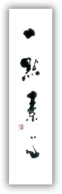 一点素心 40×10cm 【 Yoz Art Space】