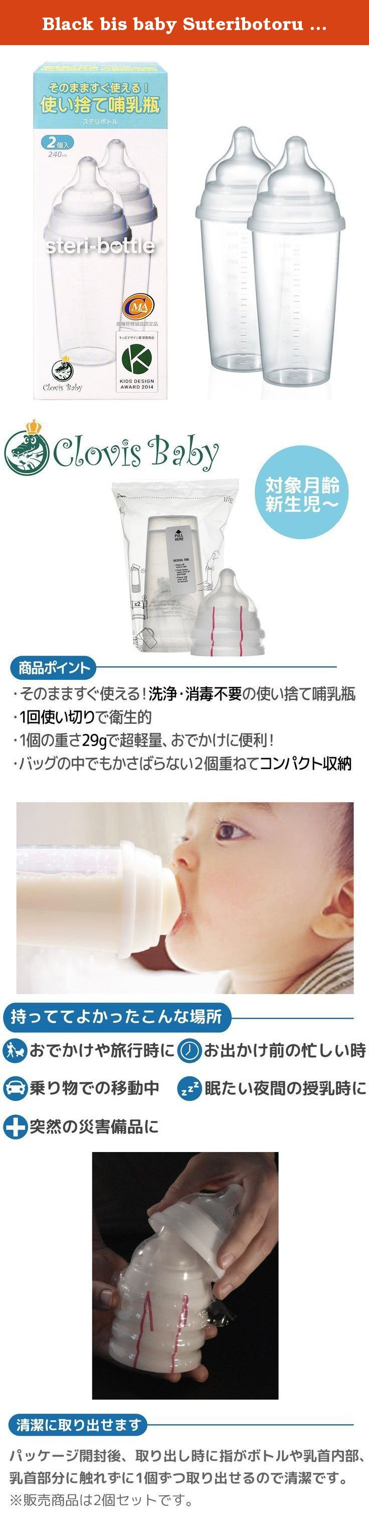 "Black bis baby Suteribotoru [Japan Genuine] disinfection unnecessary disposable baby bottle (240ml) Trial Set 2 pieces. [Target] 0 months to Drilled ready-to-use disinfection unnecessary disposable baby bottles ""Suteribotoru"". A handy set of two to carry. [Material] Food: polypropylene cap: polypropylene bottle: polypropylene Nipple: TPE (thermoplastic elastomer -) Bottle is a cup type there is a sense of stability. Scale is easy to see, you can milk formula in the exact amount. Because…"
