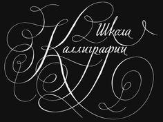 русская каллиграфия примеры: 5 тыс изображений найдено в Яндекс.Картинках