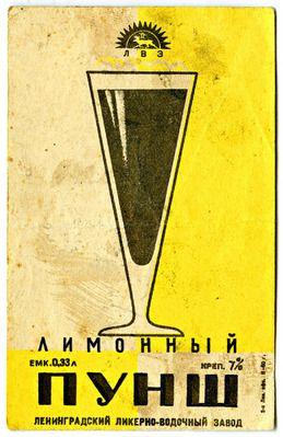 Этикетки, Напитки и продукты, Спиртное, Пятничный пост, Пунш, Лимонный пунш