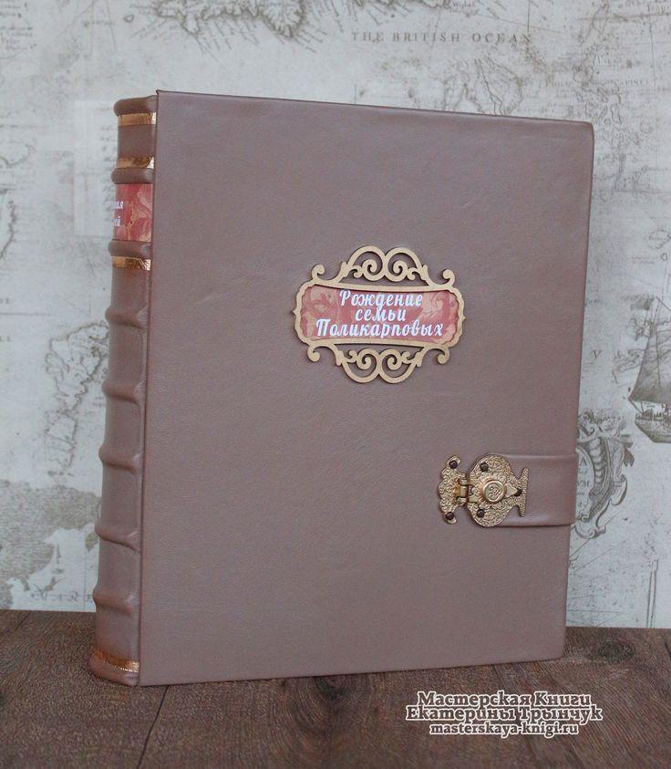 Мастер-класс по переплету альбома в кожаной обложке | Мастерская Книги