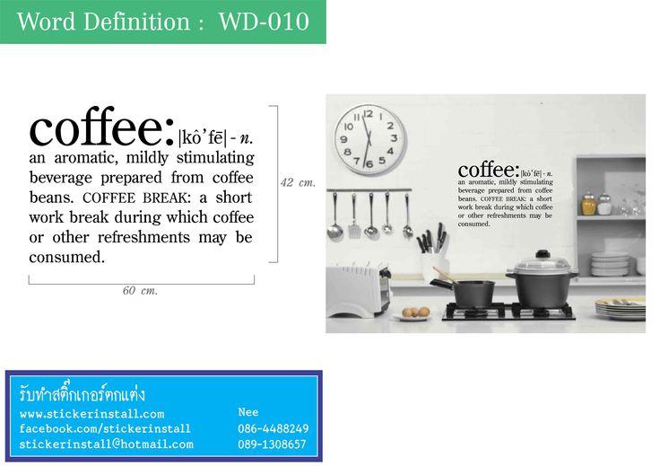 """coffee"" Definition  Wall Sticker"