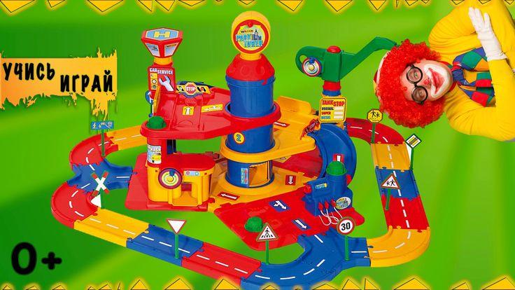 Мультик для детей, Машинки и гараж с клоуном Ваня.