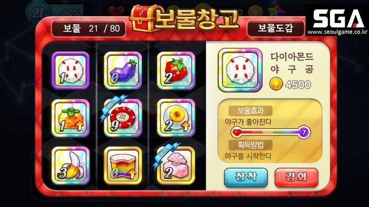 게임학원,게임UI,UI,게임일러스트,서울게임아카데미 이하영 학생작품