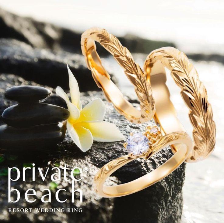 ハワイアンジュエリー リング 結婚指輪 婚約指輪 マリッジリング エンゲージリング エタニティリング ゴールド プラチナ ダイヤ 海 privatebeach プライベートビーチ 記念日 プレゼント リゾートウェディング リゾート婚 サーファー 波