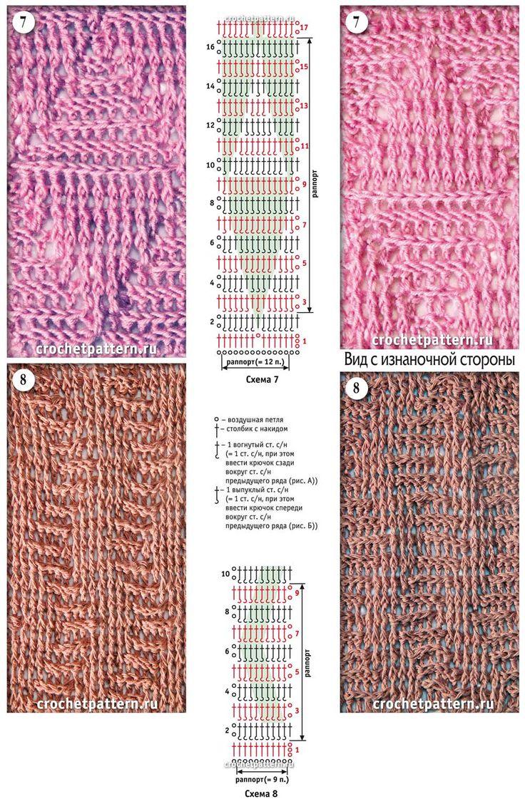 Страница №24 с узорами для вязания крючком. - 30 Марта 2013 - Узоры крючком