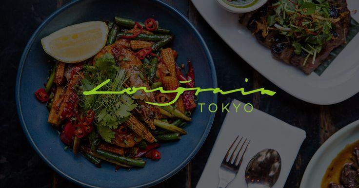 """オーストラリア発モダンタイレストラン """" Longrain(ロングレイン) """" 恵比寿に8月26日(土)グランドオープン!1999年シドニーにオープンした「Longrain (ロングレイン)」は、本場さながらの""""spicy(辛さ)、sweet(甘み)、sour(酸味)、salty(塩気)""""の4つを効かせたタイ料理レストランです。スパイスの効いた料理をワインやカクテルと共にお楽しみください。"""