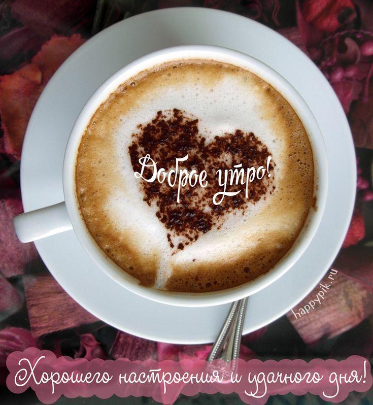 Картинка кофе доброе утро любимый