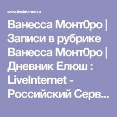 Ванесса Монт0ро | Записи в рубрике Ванесса Монт0ро | Дневник Елюш : LiveInternet - Российский Сервис Онлайн-Дневников