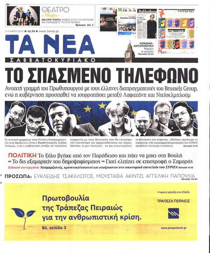 Ta Nea (The News)