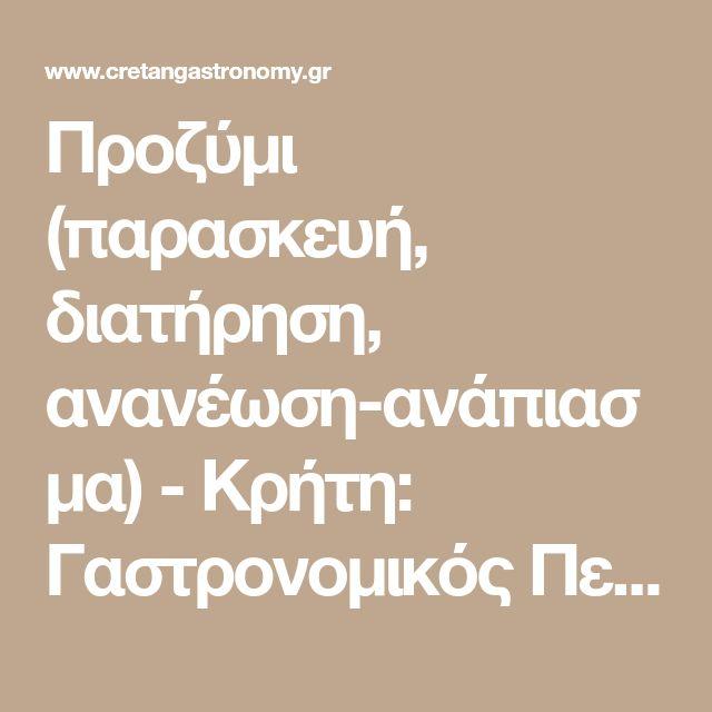 Προζύμι (παρασκευή, διατήρηση, ανανέωση-ανάπιασμα) - Κρήτη: Γαστρονομικός Περίπλους