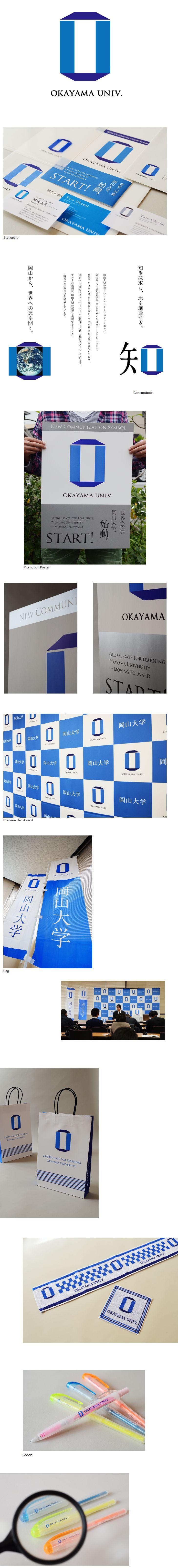 岡山大学コミュニケーションシンボルデザイン&ビジュアルアイデンティティデザイン
