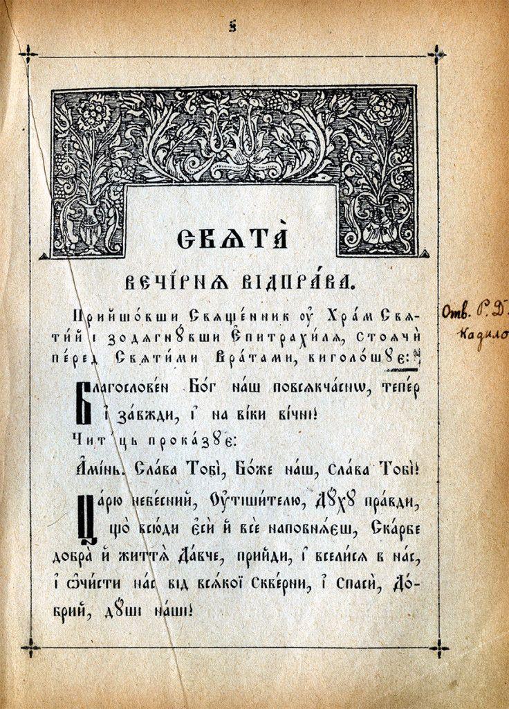 http://pastyr.ca/pastyr/wp-content/uploads/2015/09/pastyr.ca-Ohienko_Sluzhebnyk-1922_08-736x1024.jpg