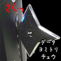 Ninja 2GB 手裏剣型忍者USBメモリー « 記事|ソリッドアライアンス[Solid Alliance]