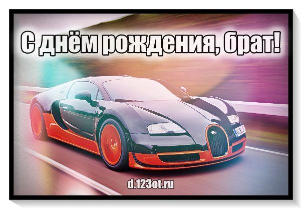 Kartinka Superskaya Otkrytka Dlya Brata Bratana S Dnem Rozhdeniya