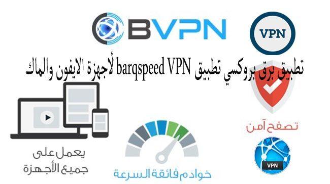 تطبيق برق بروكسي تطبيق barqspeed VPN لأجهزة الايفون والماك تطبيق bVPN تطبيق برق سبيد , تطبيق barqspeed VPN , تطبيق barq VPN افضل تطبيق بروكسي للايفون