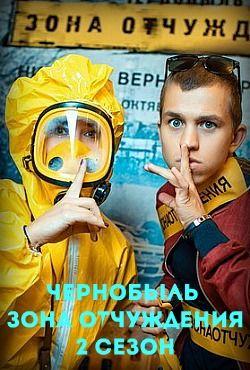 Чернобыль: Зона отчуждения 2 сезон смотреть онлайн бесплатно в хорошем качестве