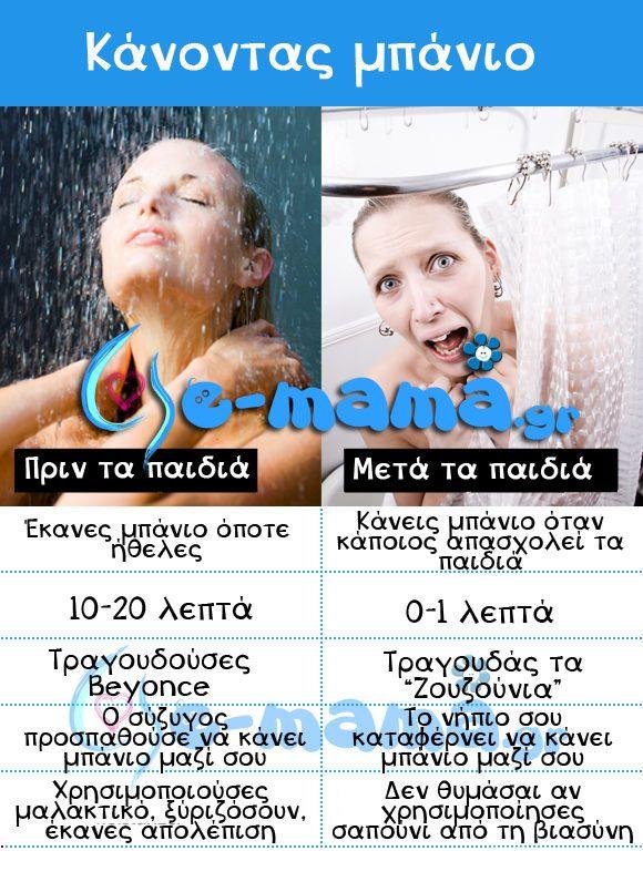 μπάνιο πριν και μετά τα παιδιά