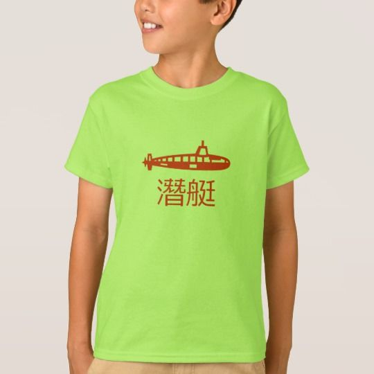Submarine and Chinese word for Submarine T-Shirt Submarine and Chinese word for Submarine.