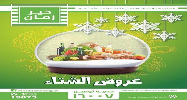 عروض خير زمان من 10 يناير حتى 23 يناير 2019 عروض الشتاء