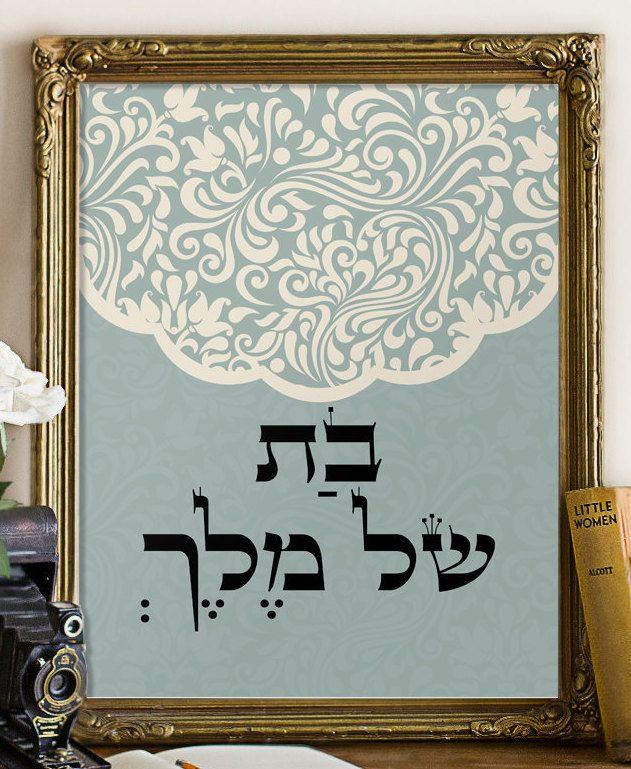 Jewish Nursery bible verse art print Judaica art Nursery