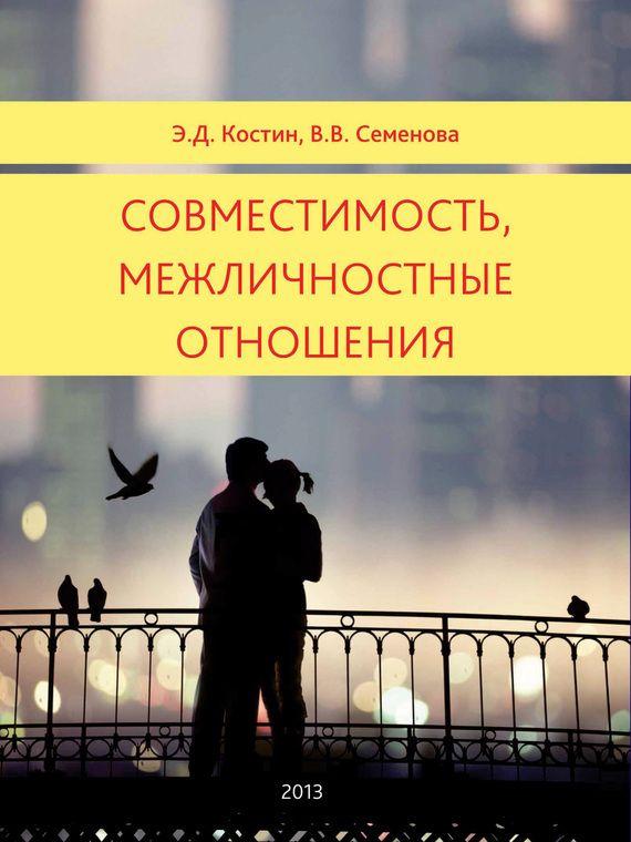Совместимость, межличностные отношения #читай, #книги, #книгавдорогу, #литература, #журнал