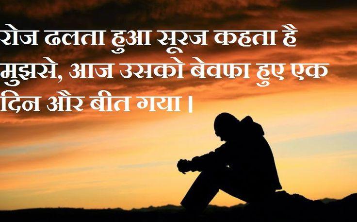 Bewafa Sad Hindi Quote Image SMS - Quotes 2 SMS