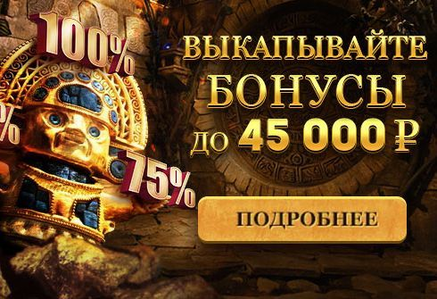 Акция ко дню археолога в Эльдорадо от партнерки WelcomePartners   http://casino-partners.net/img/akciya-ko-dnyu-arkheologa-welcomepartneres.jpeg  http://casino-partners.net/aktsiya-ko-dnyu-arheologa-v-eldorado-ot-welcomepartners