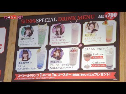 わーすたオフィシャル動画番組「わ→Tube2017」vol.1♡2017.02.21配信