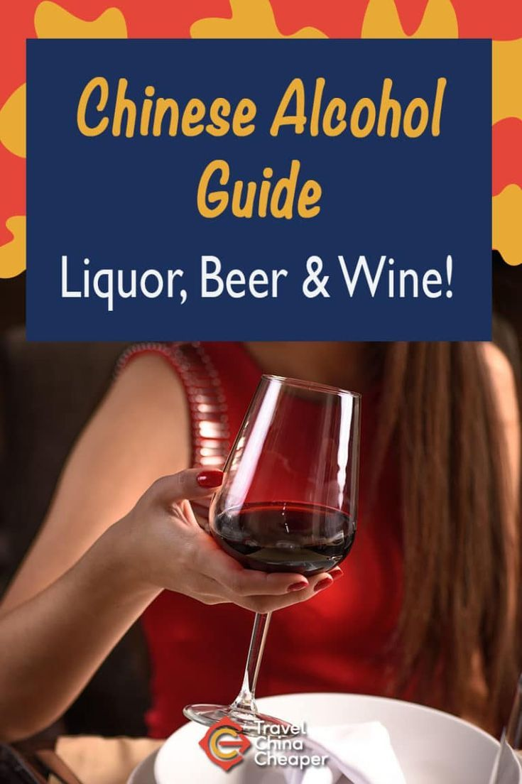 Chinese Alcohol Guide To Chinese Liquor Chinese Beer Chinese Wine Chinese Beer Wine Alcohol