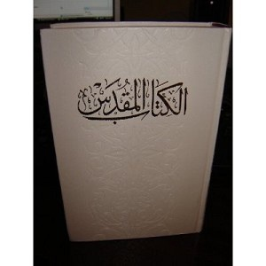 White Arabic Bible / Arabic New Van Dyck Bible / Seventh Edition 2008 First print / NVD 40 series Printed in Japan