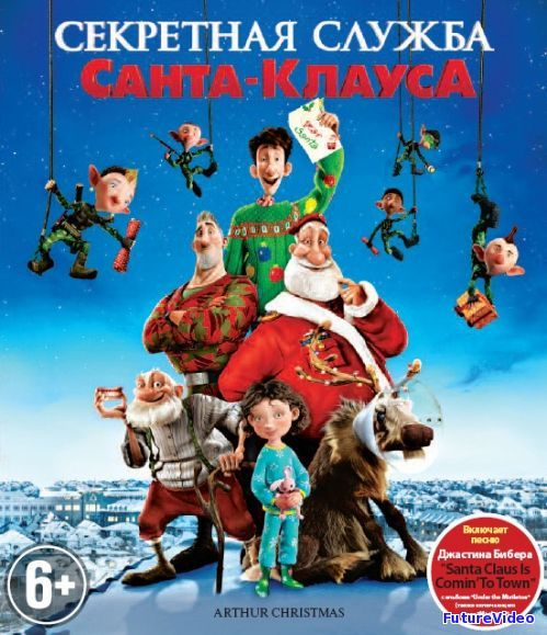 Секретная служба Санта-Клауса (2011) - Смотреть онлайн бесплатно, скачать на высокой скорости - FutureVideo