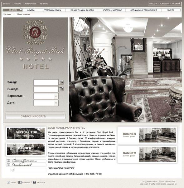 Создание сайта отеля